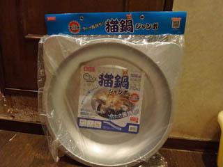 猫鍋ジャンボ